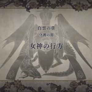 【FE 風花雪月】12:ソティス -黒鷲:第一部EP.10-