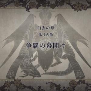 【FE 風花雪月】15:ガルグ=マクの戦い -黒鷲:第一部EP.12-