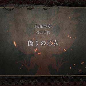 【FE 風花雪月】21:帝国vs王国 -黒鷲:第二部EP.16-