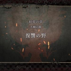 【FE 風花雪月】22:大切な人 -黒鷲:第二部EP.17-