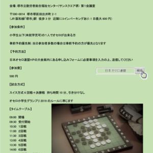 関西オセロ小学生カップ・U-23カップ・マスターカップ・3大会同時開催!!