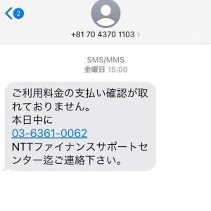 あわや架空請求詐欺の餌食に!!