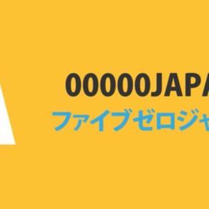 【災害対応】テレビでも拡散、災害発生から72時間無料Wi-Fiサービス
