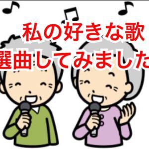 【好きな歌】普段聞いてる、歌手と歌を207選曲してみました!出来れば弾き語りしたい!