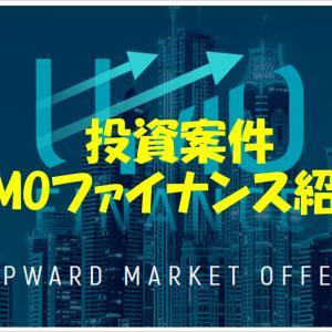 仮想通貨投資案件UMOファイナンス日々1,4%から3,6%の登録・入金・投資・出金方法、紹介報酬