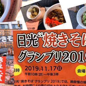 【日光イベント】焼きそばグランプリ2019晴天のもと10 店舗試食