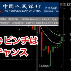 【中国規制強化】ビットコインが暴落でピンチはチャンス、この後どうなる