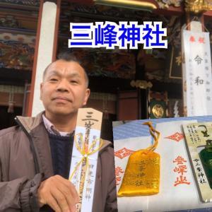 【御利益】お参りに秩父の三峰神社で「なんでもニコニコ産業」恒例