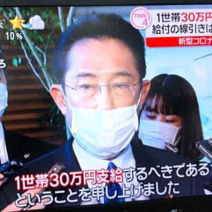 【コロナ】ウイルスの現金給付、所得減世帯に30万円 自己申告制、非課税で支給
