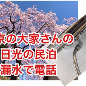 【なんでも屋】急遽!稲荷町の民泊へ東京の大家さんから漏水と