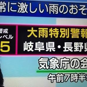 【警戒】レベル5とは岐阜県長野県の川の氾濫前線の移動で注意