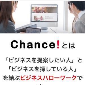 【チャンス】無料登録ビジネスのハローワーク提案者と探す人を繋ぐChance
