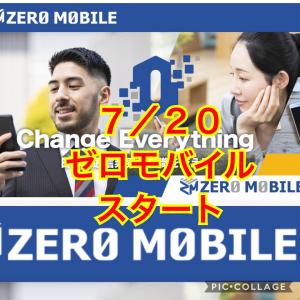 【縁故募集】ゼロモバイルが7月20日スタート素晴らしいアプリに期待