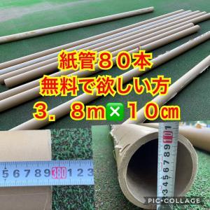 【無料提供】紙管80本3.8m太さ10 ㎝丈夫なので建造物とか