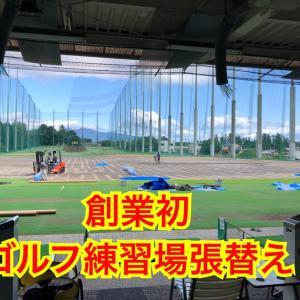 【珍しい】ゴルフ練習場の人工芝張替え創業初家一軒分の予算