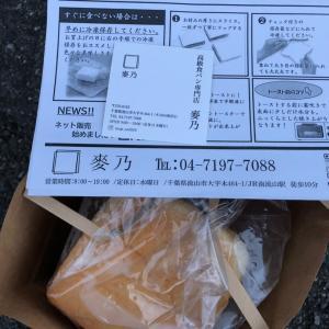 【鬼怒川】6社の会長さん自社の「麦乃」高級食パン専門店のパンお見上げに