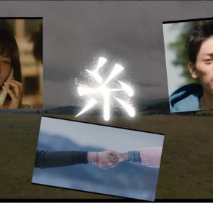 【チャレンジ】菅田将暉と小松菜奈、映画主題歌「糸」ギター弾き語りでやる事に