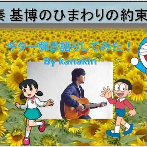 【練習曲】ドラえもんの、秦 基博のひまわりの約束をギター弾き語りで挑戦by kanakin