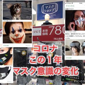 【コロナ1年】世界のマスク意識が変わった今日はマスクコーナーで購入