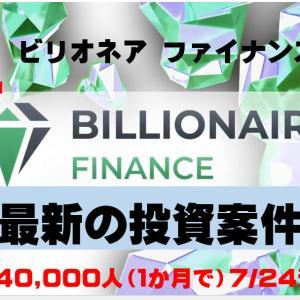 初【億万長者】日率1.4-4.2%billionaire financeビリオネア ファイナンス