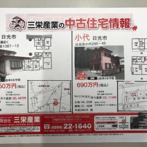 【中古住宅物件】社長さんの手作りチラシ2軒を紹介690、950万円