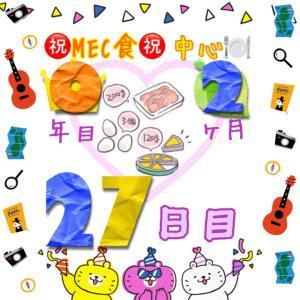 新MEC食2ヶ月27日目!糖質メニュー最終日は−400gでした☆【total−13.8㎏】