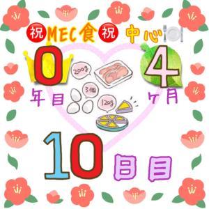 新MEC食4ヶ月10日目!ドレッシングをかけたのに−200g♪【total−16.6㎏】