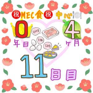 新MEC食4ヶ月11日目!−200g!久しぶりに飲んだ「乳酸菌飲料」☆【total−16.8㎏】