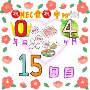 新MEC食4ヶ月15日目!ご飯と野菜サラダ!食べすぎた(´⊙ω⊙`)【total−16㎏】