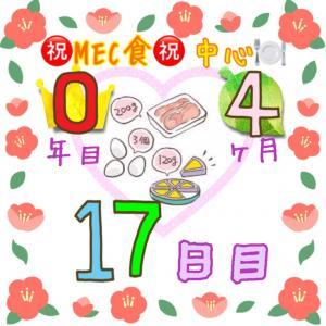 新MEC食4ヶ月17日目!−200g!不足分は他のMECでカバー♪【total−16.6㎏】