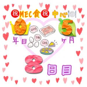 新MEC食5ヶ月8日目!根菜類だらけでも体重キープ٩( ᐛ )و♪【total−14.4㎏】