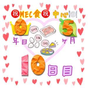 新MEC食5ヶ月10日目!たまたま!?体脂肪率がまさかの−0.9%!【total−14.8㎏】
