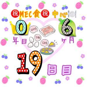 新MEC食6ヶ月19日目!お祝いお赤飯!誤差の範囲でまあまあOK♪【total−15.8㎏】
