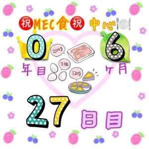 新MEC食6ヶ月27日目!週末で調整できず(´°̥̥̥̥̥̥̥̥ω°̥̥̥̥̥̥̥̥`)【total−14.8㎏】