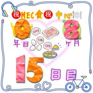 新MEC食8ヶ月15日目!トイレに行く回数が増えたから?±0㎏スタート【total−13.2㎏】