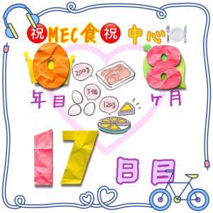 新MEC食8ヶ月17日目!+200g !昨日は在宅ワーク最終日!!【total−13.6㎏】