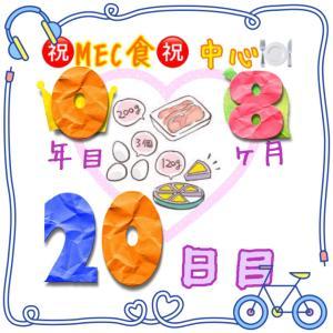 新MEC食8ヶ月20日目!昨日は最後のお弁当。体重キープ♪【total−13㎏】