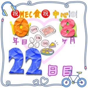新MEC食8ヶ月22日目!±0㎏♪段階的にお仕事スタート!【total−13㎏】