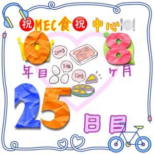 新MEC食8ヶ月25日目!暴飲暴食はトイレを近くするだけ(´°̥̥̥̥̥̥̥̥ω°̥̥̥̥̥̥̥̥`)【total−12.6㎏】
