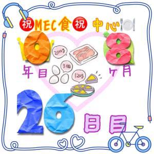 新MEC食8ヶ月26日目!±0㎏!睡眠は大事!!【total−12.6㎏】