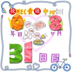 新MEC食8ヶ月31日目!MEC食中心9ヶ月目☆藤川理論1ヶ月が終了♪【total−??㎏】