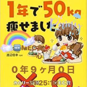 新MEC食9ヶ月1日目!リセット日は−200g からスタート♪【total−13.4㎏】