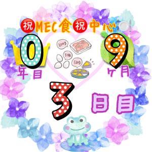 新MEC食9ヶ月3日目!サプリメント開始日は+200g からスタート!【total−13.6㎏】