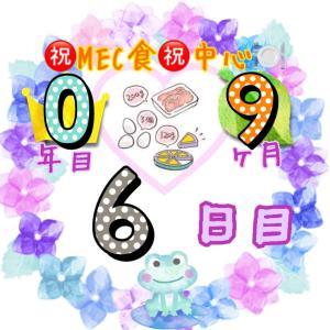 新MEC食9ヶ月6日目!−400g!順調にリセット中??【total−12.8㎏】