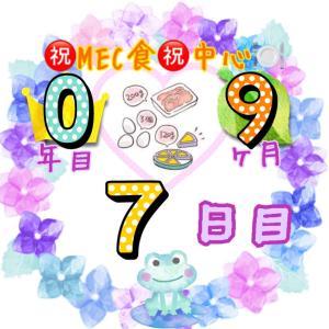 新MEC食9ヶ月7日目!W炭水化物でも−200g !リセット完了☆【total−13㎏】