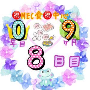 新MEC食9ヶ月8日目!フル活動で−400g♪【total−13.4㎏】