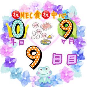 新MEC食9ヶ月9日目!フル活動ではなかったらか+200g 【total−13.2㎏】