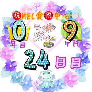 新MEC食9ヶ月24日目!炭水化物祭りになってしまったけど...【total−14㎏】
