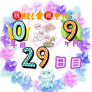 新MEC食9ヶ月29日目!久しぶりのにんにくでした(*´艸`)【total−??㎏】
