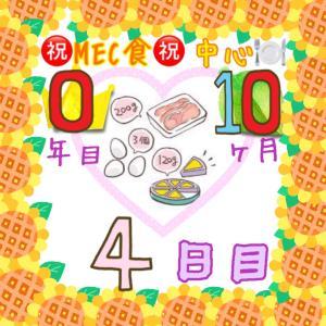 新MEC食10ヶ月4日目!かなり食べたのに−400g!【total−13.2㎏】